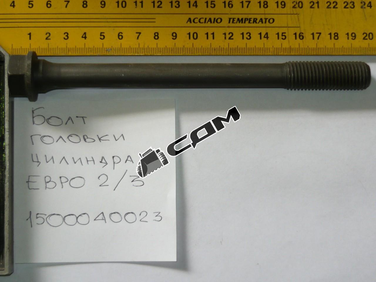 Болт головки цилиндра М16х185 (Euro 2)  VG1500040023