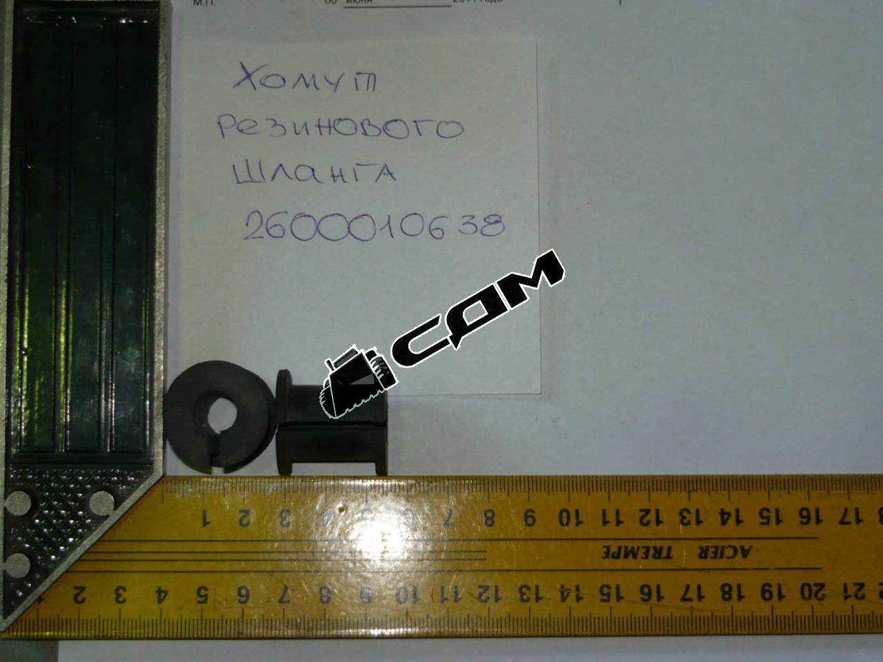 Хомут (Euro 2/Euro 3)  VG2600010638