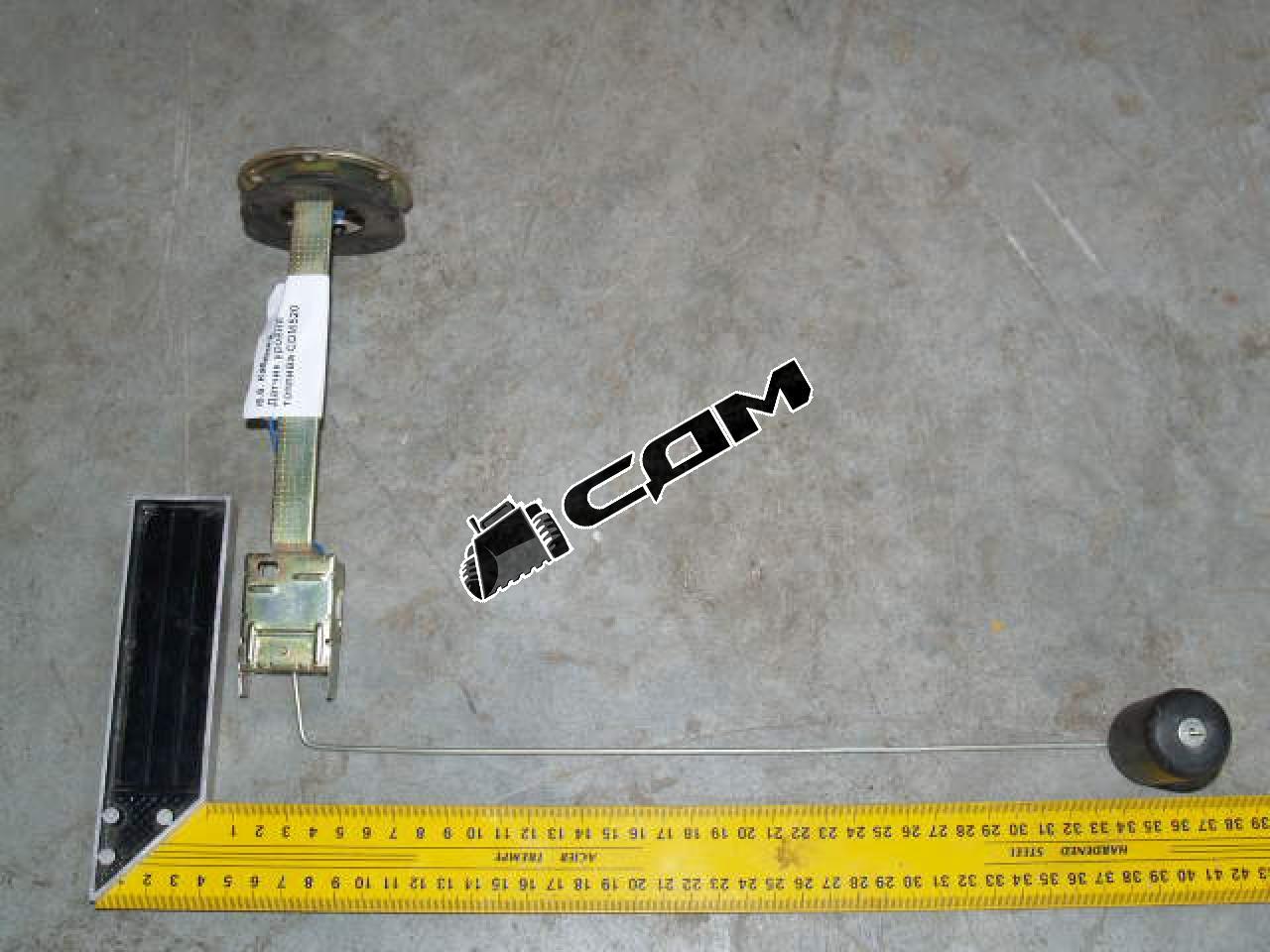 Датчик уровня топлива CDM520